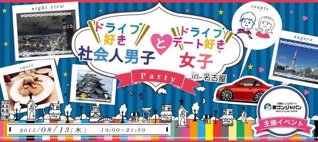 【名古屋市内その他の恋活パーティー】街コンジャパン主催 2015年8月13日