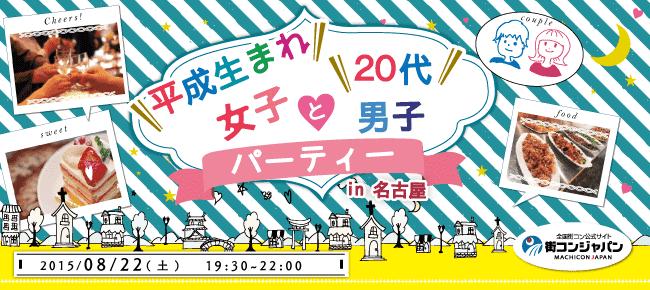 【名古屋市内その他の恋活パーティー】街コンジャパン主催 2015年8月22日
