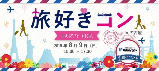 【名古屋市内その他の恋活パーティー】街コンジャパン主催 2015年8月9日