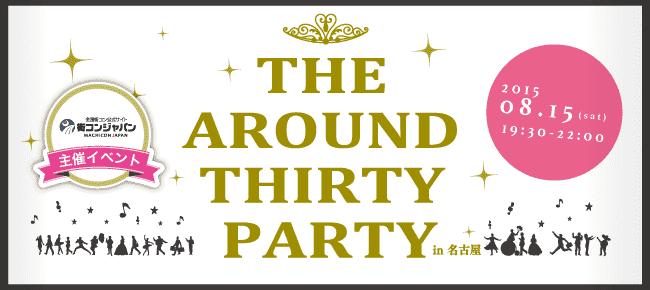 【名古屋市内その他の恋活パーティー】街コンジャパン主催 2015年8月15日