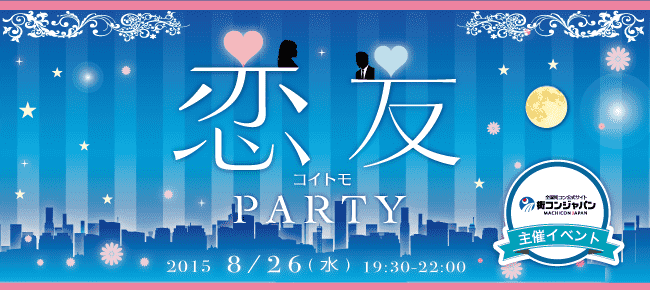 【天王寺の恋活パーティー】街コンジャパン主催 2015年8月26日