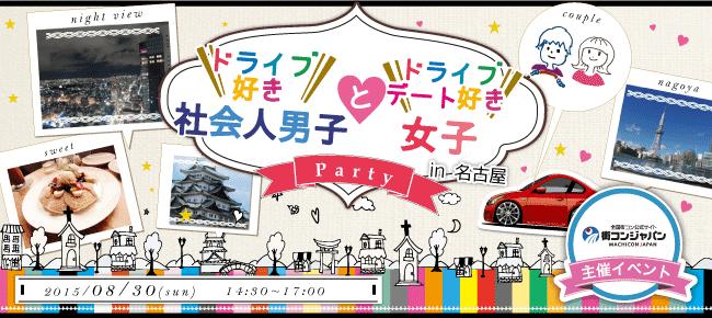 【名古屋市内その他の恋活パーティー】街コンジャパン主催 2015年8月30日