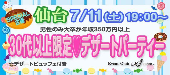 【仙台の恋活パーティー】株式会社アクセス・ネットワーク主催 2015年7月11日