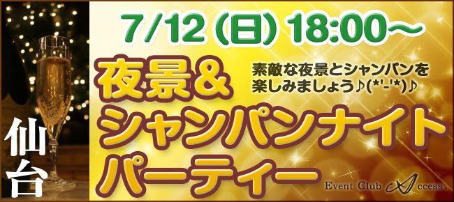 【仙台の恋活パーティー】株式会社アクセス・ネットワーク主催 2015年7月12日