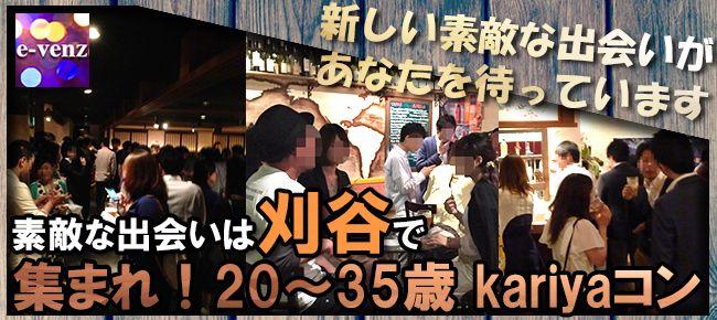 【愛知県その他のプチ街コン】e-venz(イベンツ)主催 2015年7月9日