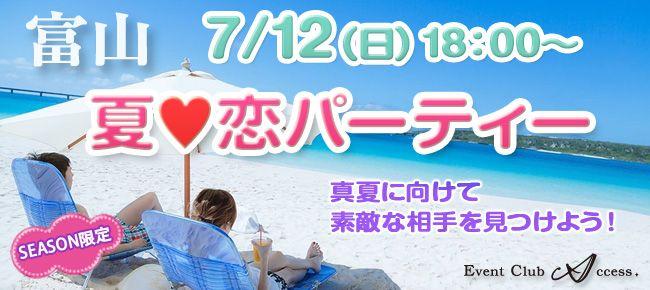 【富山県その他の恋活パーティー】株式会社アクセス・ネットワーク主催 2015年7月12日
