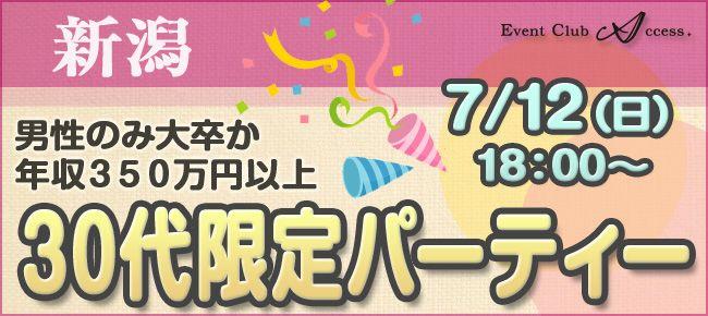 【新潟県その他の恋活パーティー】株式会社アクセス・ネットワーク主催 2015年7月12日