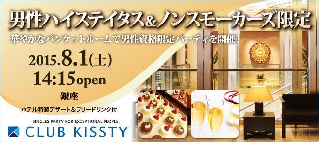 【銀座の恋活パーティー】クラブキスティ―主催 2015年8月1日
