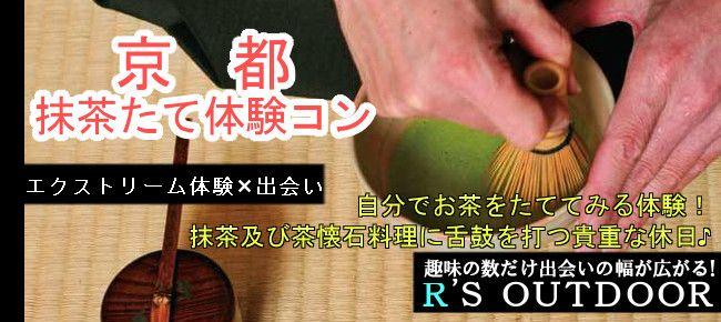 【京都府その他のプチ街コン】R`S kichen主催 2015年7月11日