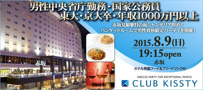 【東京都その他の恋活パーティー】クラブキスティ―主催 2015年8月9日