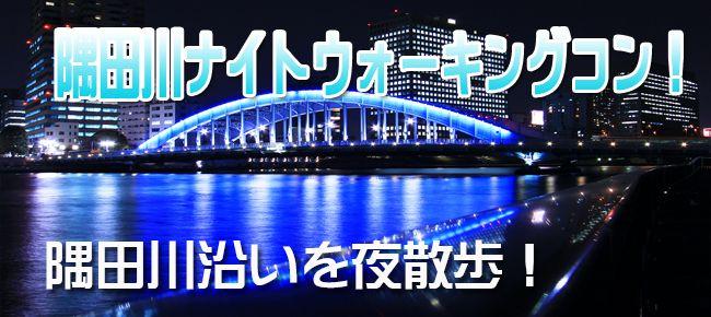 【東京都その他のプチ街コン】e-venz(イベンツ)主催 2015年7月12日