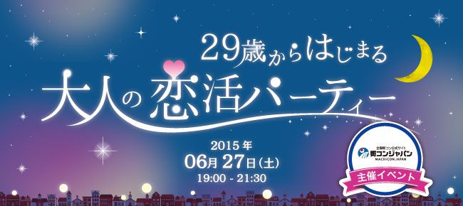【天神の恋活パーティー】街コンジャパン主催 2015年6月27日