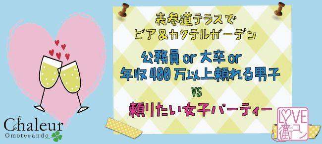【渋谷の恋活パーティー】cajon主催 2015年8月16日