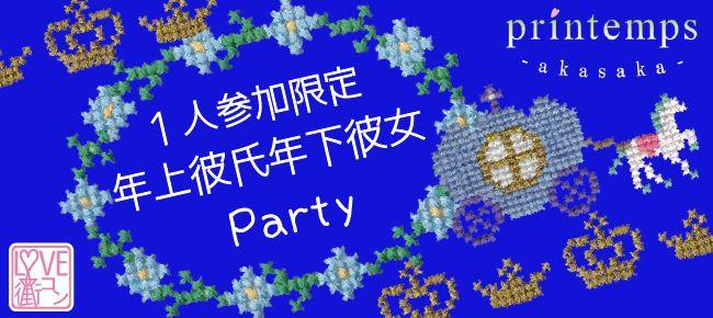 【赤坂の恋活パーティー】cajon主催 2015年8月7日