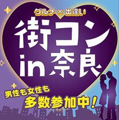 【奈良県その他の街コン】株式会社SSB主催 2015年7月19日