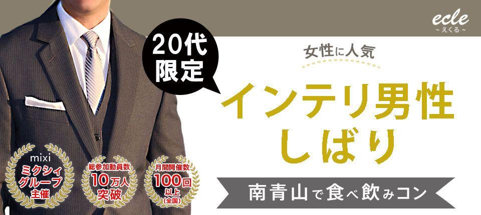 【青山の街コン】えくる主催 2015年8月1日