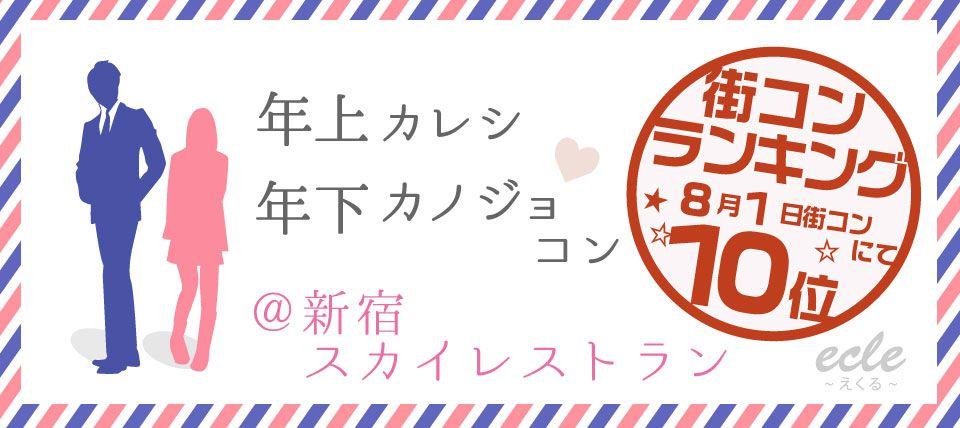 【新宿の街コン】えくる主催 2015年8月1日