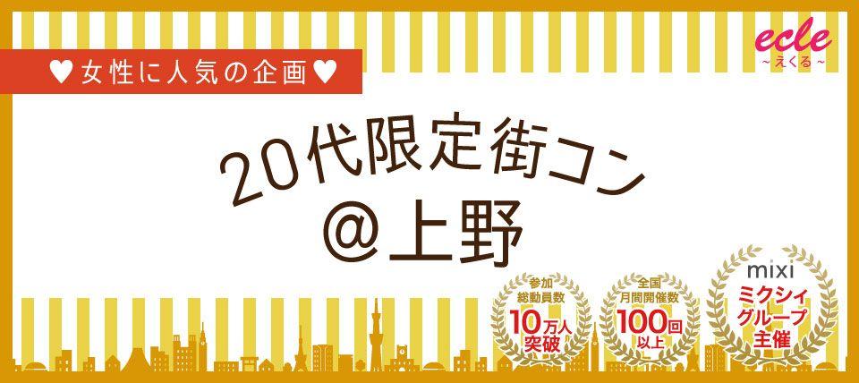 【上野の街コン】えくる主催 2015年8月1日