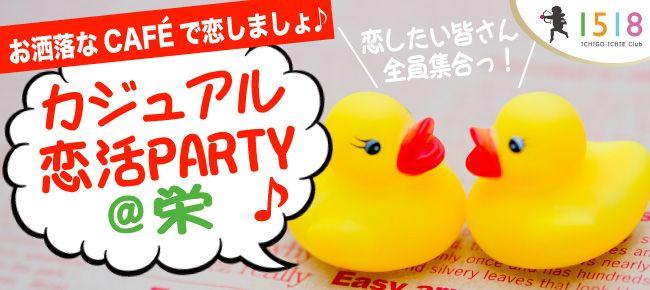 【名古屋市内その他の恋活パーティー】イチゴイチエ主催 2015年7月18日
