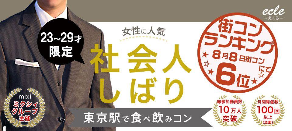 【八重洲の街コン】えくる主催 2015年8月8日