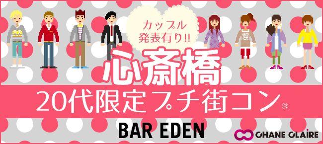 【心斎橋のプチ街コン】シャンクレール主催 2015年8月15日