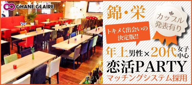 【名古屋市内その他の恋活パーティー】シャンクレール主催 2015年8月15日