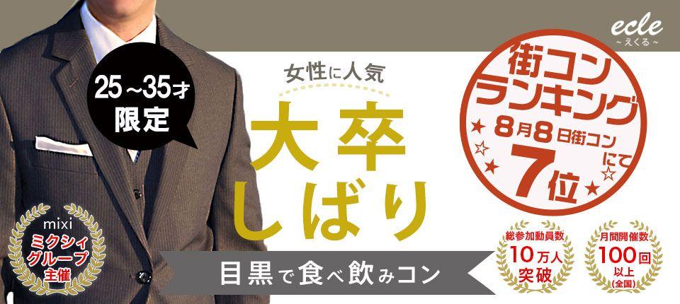 【目黒の街コン】えくる主催 2015年8月8日