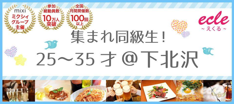 【東京都その他の街コン】えくる主催 2015年8月8日