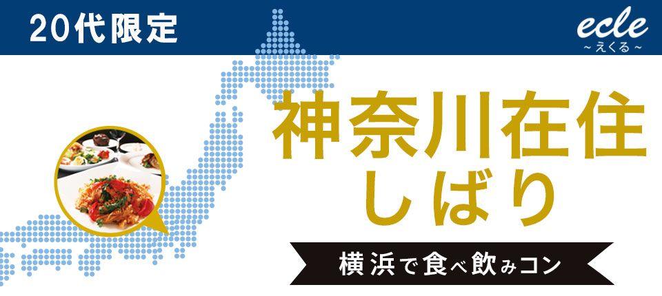 【横浜市内その他の街コン】えくる主催 2015年8月8日