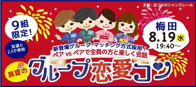 【梅田のプチ街コン】シャンクレール主催 2015年8月19日