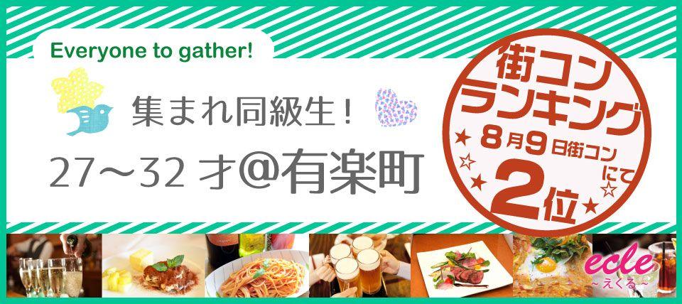 【有楽町の街コン】えくる主催 2015年8月9日