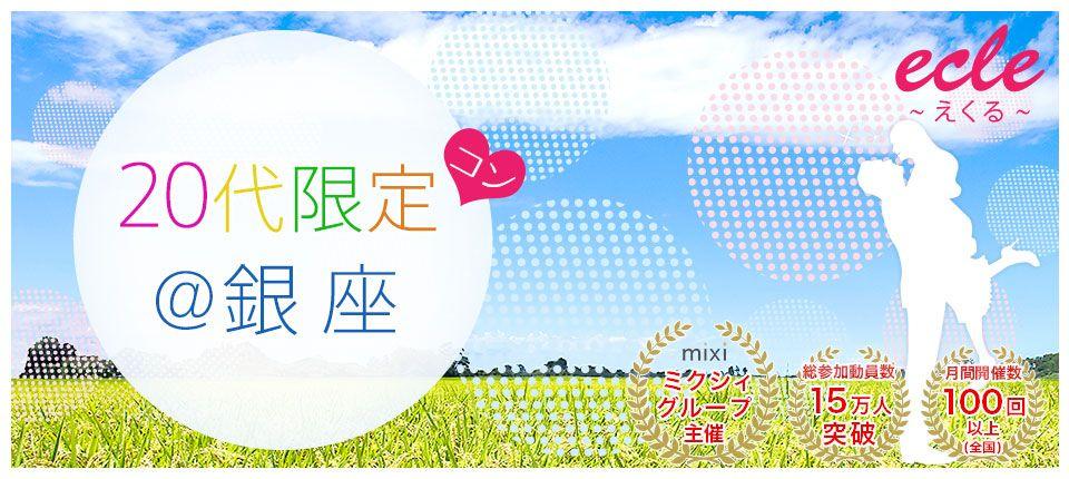 【銀座の街コン】えくる主催 2015年8月15日