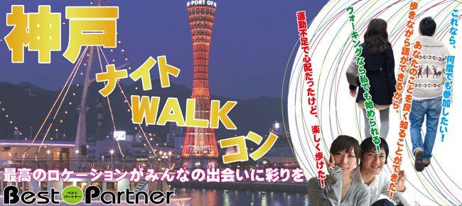 【神戸市内その他のプチ街コン】ベストパートナー主催 2015年7月20日