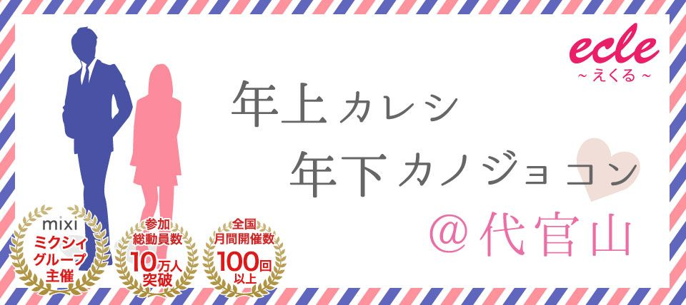 【代官山の街コン】えくる主催 2015年8月15日