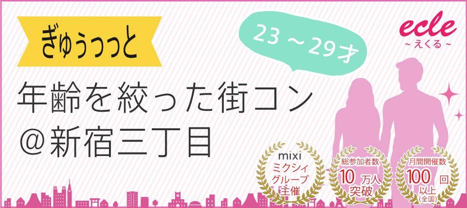 【新宿の街コン】えくる主催 2015年8月15日