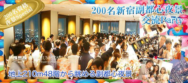 【新宿の恋活パーティー】株式会社フュージョンアンドリレーションズ主催 2015年8月8日