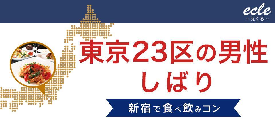 【新宿の街コン】えくる主催 2015年8月16日