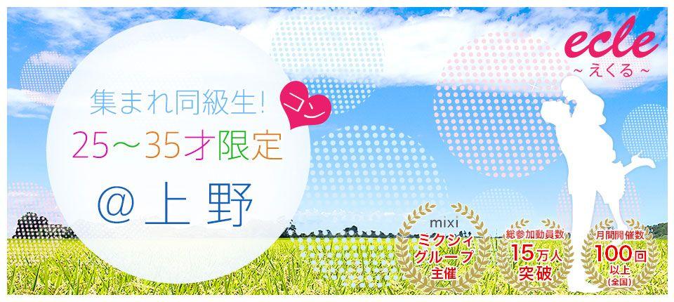 【上野の街コン】えくる主催 2015年8月16日