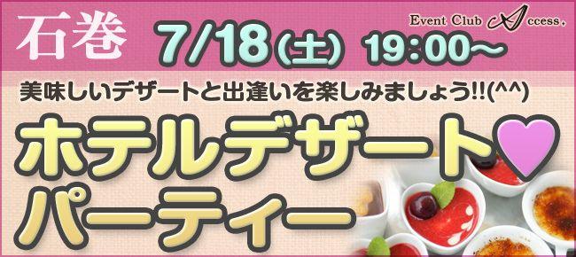 【宮城県その他の恋活パーティー】株式会社アクセス・ネットワーク主催 2015年7月18日