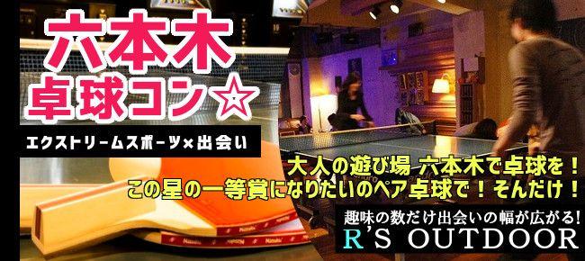 【東京都その他のプチ街コン】R`S kichen主催 2015年7月19日