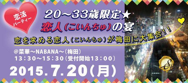 【梅田の恋活パーティー】SHIAN'S PARTY主催 2015年7月20日