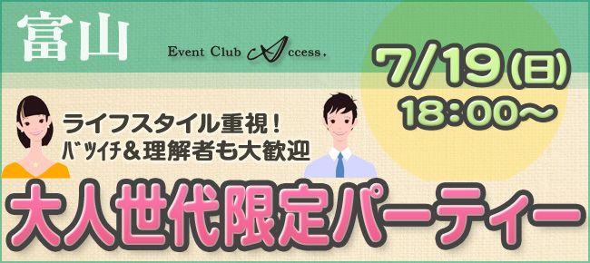 【富山県その他の恋活パーティー】株式会社アクセス・ネットワーク主催 2015年7月19日