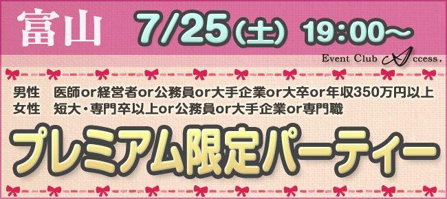 【富山県その他の恋活パーティー】株式会社アクセス・ネットワーク主催 2015年7月25日