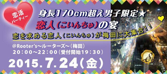 【大阪府その他の恋活パーティー】SHIAN'S PARTY主催 2015年7月24日