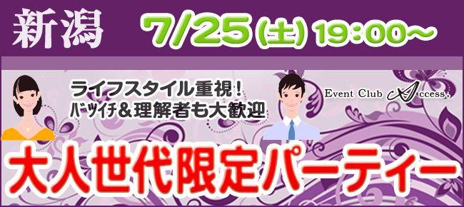 【新潟県その他の恋活パーティー】株式会社アクセス・ネットワーク主催 2015年7月25日