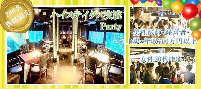 【渋谷の恋活パーティー】株式会社フュージョンアンドリレーションズ主催 2015年8月30日