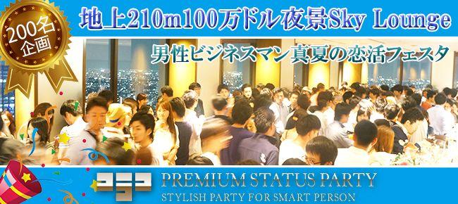 【新宿の恋活パーティー】株式会社フュージョンアンドリレーションズ主催 2015年8月29日