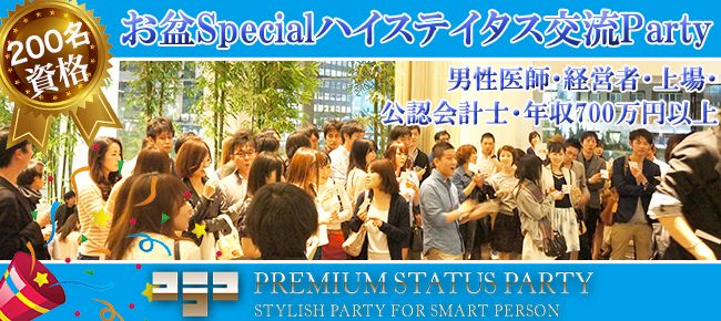 【東京都その他の恋活パーティー】株式会社フュージョンアンドリレーションズ主催 2015年8月14日