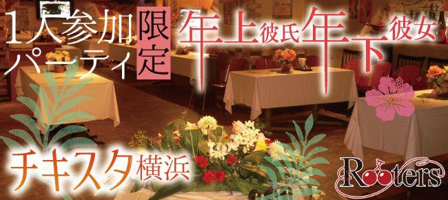 【横浜市内その他の恋活パーティー】株式会社Rooters主催 2015年8月1日