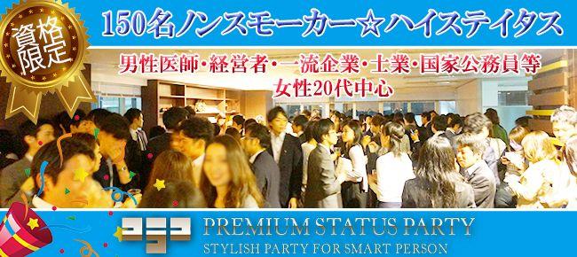 【銀座の恋活パーティー】株式会社フュージョンアンドリレーションズ主催 2015年8月21日